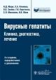 Вирусные гепатиты. Клиника, диагностика, лечение. Руководство